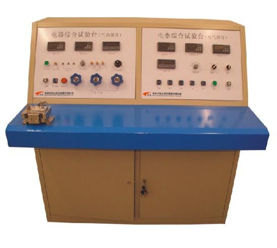 综合电器试验台
